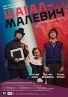 Shagal - Malevich - Russian Movie Poster (xs thumbnail)