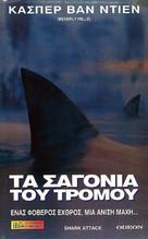 Shark Attack - Greek Movie Cover (xs thumbnail)