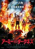 Attila - Japanese DVD cover (xs thumbnail)