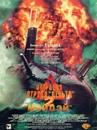 Operation Delta Force 2: Mayday - Russian Movie Poster (xs thumbnail)