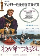 A Man for All Seasons - Japanese Movie Poster (xs thumbnail)
