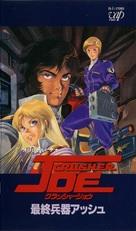 Kurasshâ Jô - Japanese Movie Poster (xs thumbnail)