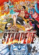 One Piece: Stampede - Japanese Movie Poster (xs thumbnail)