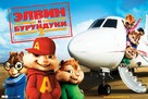 Alvin and the Chipmunks: The Squeakquel - Russian Movie Poster (xs thumbnail)
