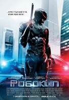 RoboCop - Bulgarian Movie Poster (xs thumbnail)