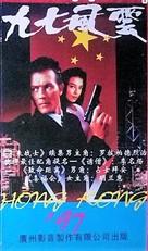 Hong Kong 97 - Movie Cover (xs thumbnail)
