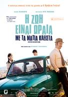 Vivir es fácil con los ojos cerrados - Greek Movie Poster (xs thumbnail)