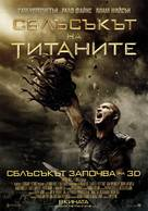 Clash of the Titans - Bulgarian Movie Poster (xs thumbnail)