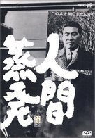 Ningen Johatsu - Japanese DVD cover (xs thumbnail)