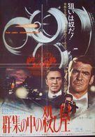 Nobody Runs Forever - Japanese Movie Poster (xs thumbnail)
