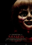 Annabelle - Ukrainian Movie Poster (xs thumbnail)