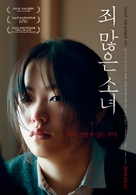After My Death - South Korean Movie Poster (xs thumbnail)