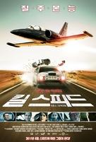 Kill Speed - South Korean Movie Poster (xs thumbnail)