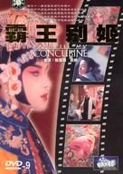 Ba wang bie ji - Chinese poster (xs thumbnail)