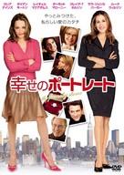 The Family Stone - Japanese poster (xs thumbnail)