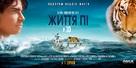 Life of Pi - Ukrainian Movie Poster (xs thumbnail)