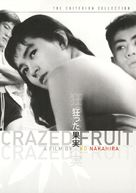 Kurutta kajitsu - DVD cover (xs thumbnail)