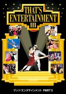That's Entertainment! III - Japanese DVD movie cover (xs thumbnail)
