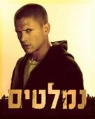 """Prison Break"" - Israeli Movie Poster (xs thumbnail)"