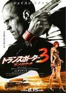 Transporter 3 - Japanese Movie Poster (xs thumbnail)