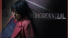Mang shan - Movie Poster (xs thumbnail)