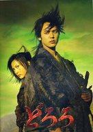 Dororo - Japanese Movie Poster (xs thumbnail)