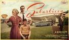 Suburbicon - South Korean Movie Poster (xs thumbnail)
