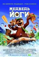 Yogi Bear - Russian Movie Poster (xs thumbnail)
