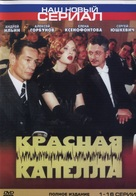 """Krasnaya kapella"" - Russian DVD cover (xs thumbnail)"