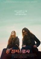Ginger & Rosa - South Korean Movie Poster (xs thumbnail)