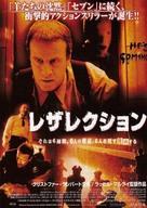 Resurrection - Japanese Movie Poster (xs thumbnail)