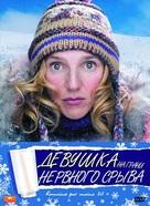 Romaine par moins 30 - Russian Movie Cover (xs thumbnail)