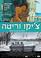 Chico & Rita - Israeli Movie Poster (xs thumbnail)