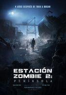 Train to Busan 2 - Mexican Movie Poster (xs thumbnail)