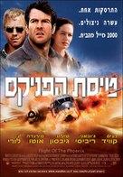 Flight Of The Phoenix - Israeli Movie Poster (xs thumbnail)