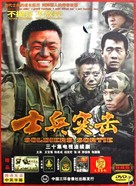 """Shi bing tu ji"" - Chinese Movie Cover (xs thumbnail)"