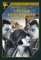 Tretya meshchanskaya - Russian DVD cover (xs thumbnail)