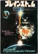 Brainstorm - Japanese Movie Poster (xs thumbnail)