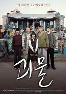 Gwoemul - South Korean Movie Poster (xs thumbnail)