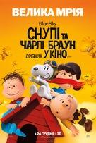 The Peanuts Movie - Ukrainian Movie Poster (xs thumbnail)