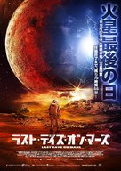 The Last Days on Mars - Japanese Movie Cover (xs thumbnail)