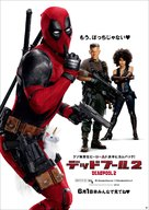 Deadpool 2 - Japanese Movie Poster (xs thumbnail)