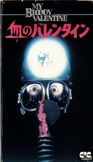My Bloody Valentine - Japanese VHS movie cover (xs thumbnail)