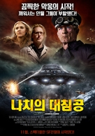 Nazis at the Center of the Earth - South Korean Movie Poster (xs thumbnail)