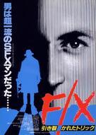 F/X - Japanese Movie Poster (xs thumbnail)