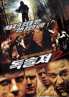 Wilderness - South Korean Movie Cover (xs thumbnail)