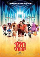 Wreck-It Ralph - Israeli Movie Poster (xs thumbnail)