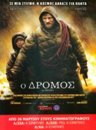 The Road - Cypriot Movie Poster (xs thumbnail)
