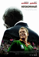 Invictus - Russian Movie Poster (xs thumbnail)