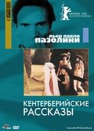 I racconti di Canterbury - Russian Movie Cover (xs thumbnail)